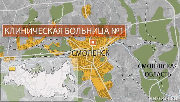 Клиническая больница №1 Смоленска