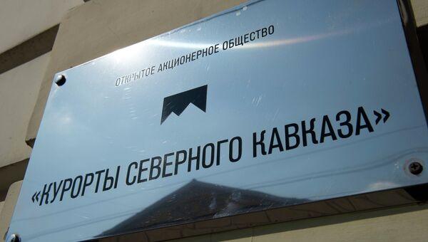 Офис Курортов Северного Кавказа в центре Москвы