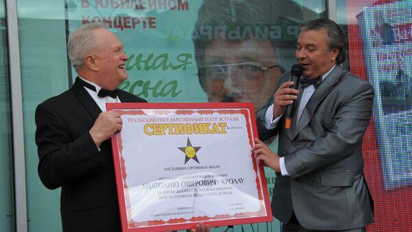 Церемония открытия «звезды» Анатолия Кролла на Аллее звезд в Екатеринбурге