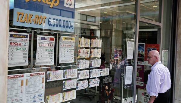 Магазин греческой лотерейной монополии OPAP