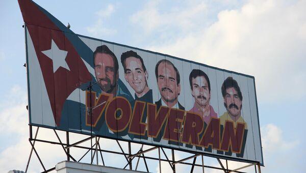 Пять кубинских разведчиков. Архивное фото.
