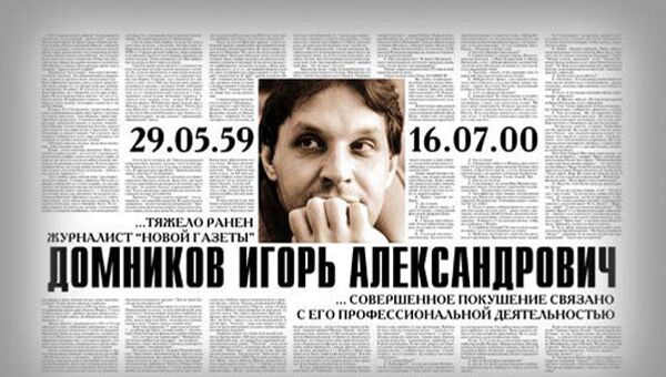 Скриншот сайта памяти Игоря Домникова. Архивное фото