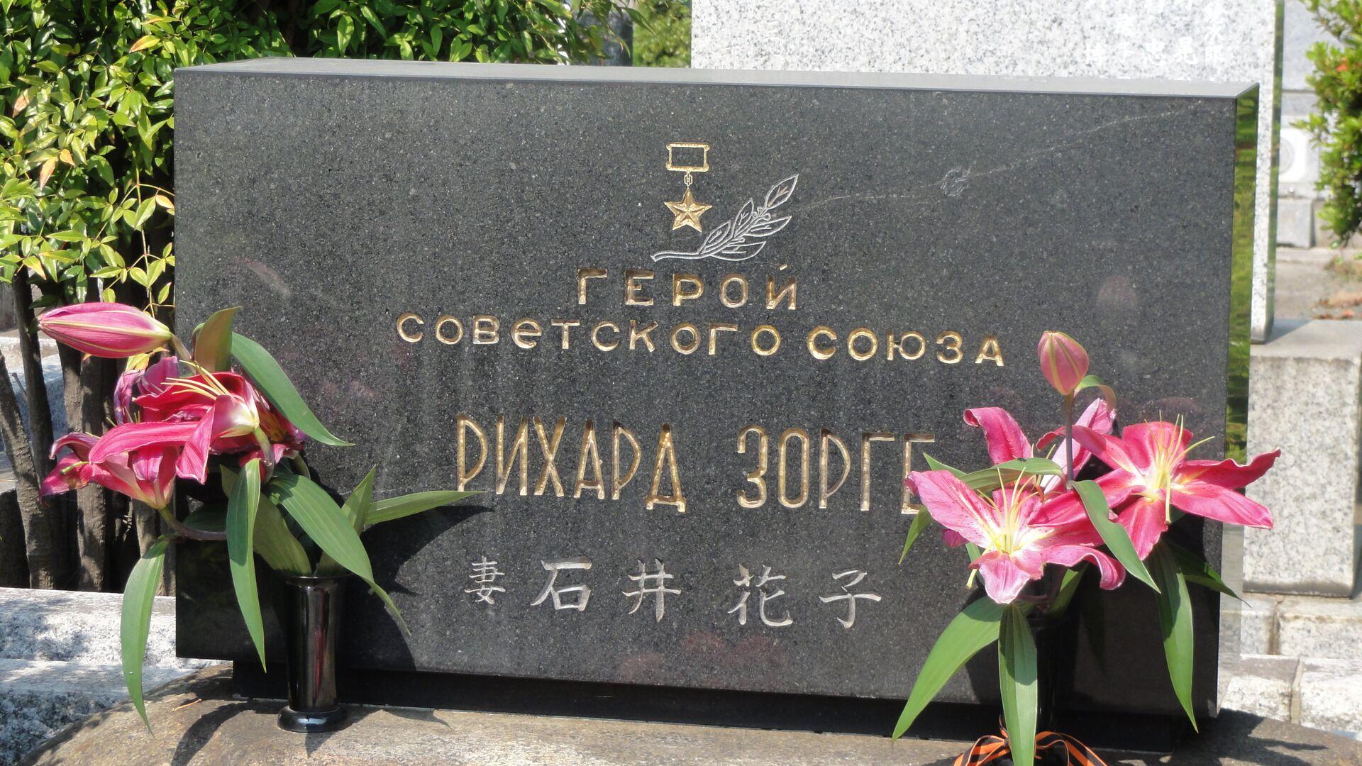 Могила Рихарда Зорге в Японии - РИА Новости, 1920, 29.10.2020
