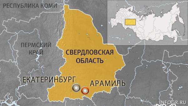 Уральский город Арамиль