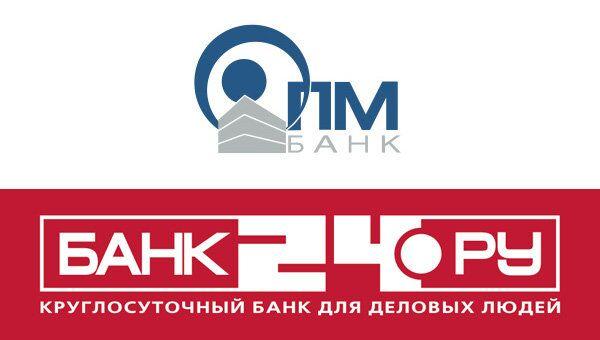 Логотипы банков ОПМ-Банк и Банк24.ру