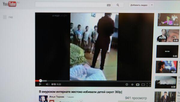 Видео на YouTube В амурском интернате жестоко избивали детей сирот