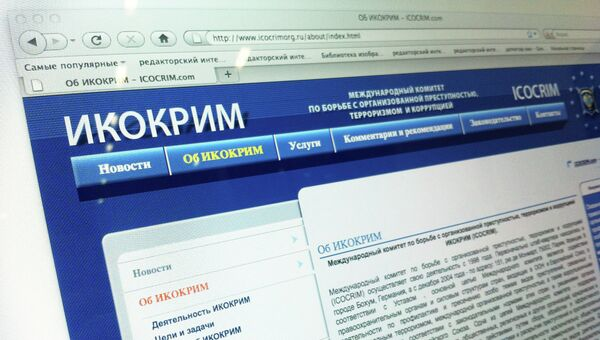 Международный комитет по борьбе с преступностью ИКОКРИМ (ICOCRIM)