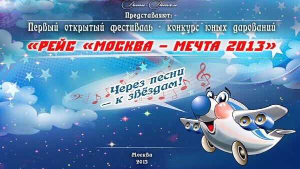 Афиша первого открытого фестиваля-конкурса юных дарований России Рейс Москва - Мечта 2013