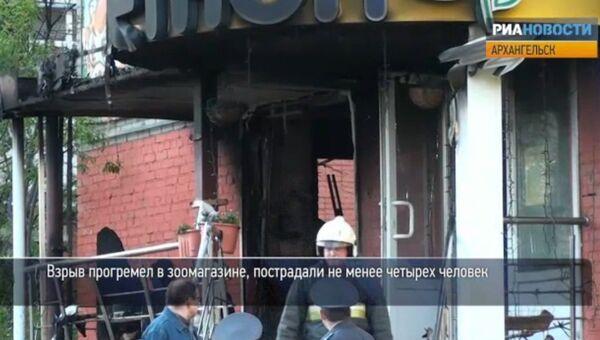 Взрыв в магазине в Архангельске