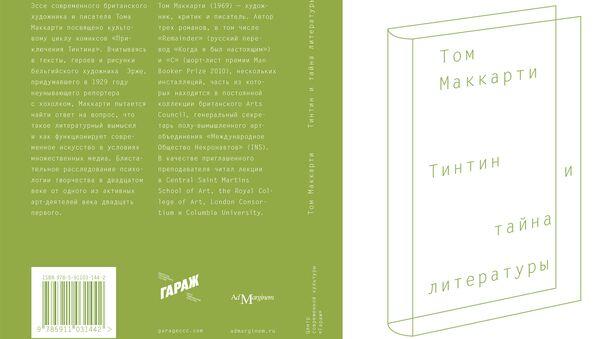 Книга Тома Маккарти Тинтин и тайна литературы