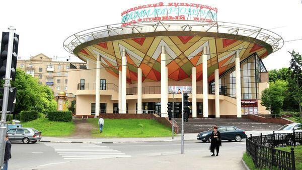 Здание Московского культурного фольклорного центра под руководством Людмилы Рюминой. Архивное фото