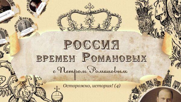 Императрица Екатерина II: рожденная повелевать и царствовать