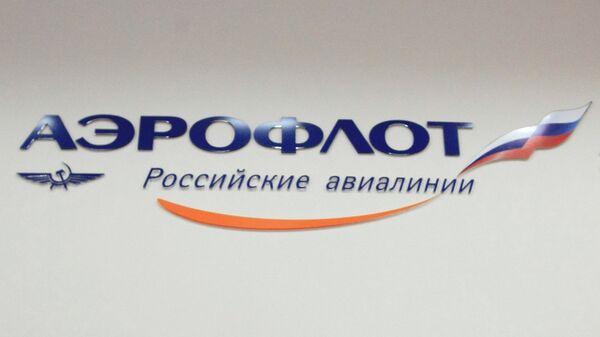 Компания Аэрофлот - Российские авиалинии, архивное фото