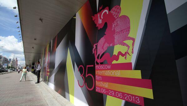 Подготовка к 35 Московскому международному кинофестивалю