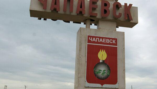 Дорожный указатель города Чапаевск