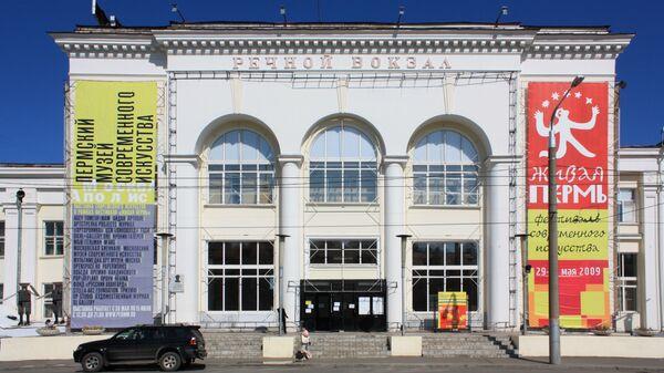 Пермский музей современного искусства. Архивное фото