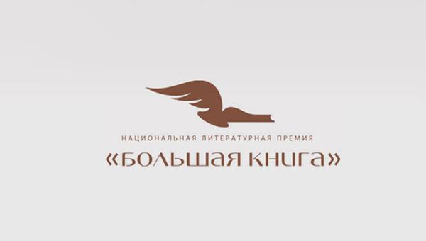 Логотип премии Большая книга