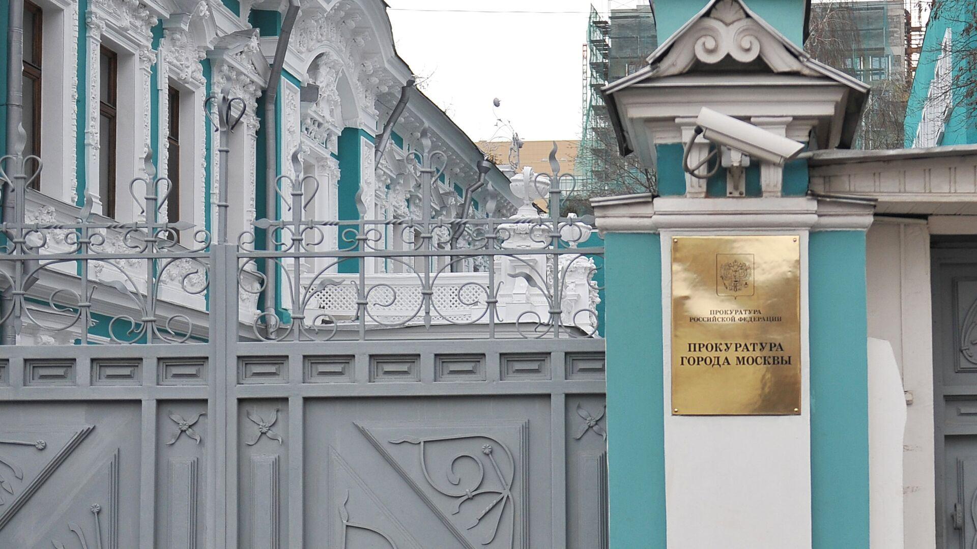 Здание прокуратуры города Москвы - РИА Новости, 1920, 24.09.2021