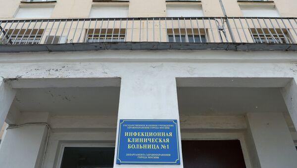 Инфекционная клиническая больница №1 в Москве