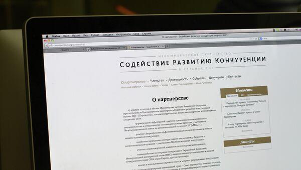 Некоммерческое партнерство Содействие развитию конкуренции в странах СНГ