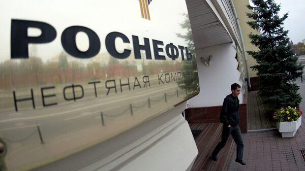Главный офис Роснефти в Москве, Архивное фото