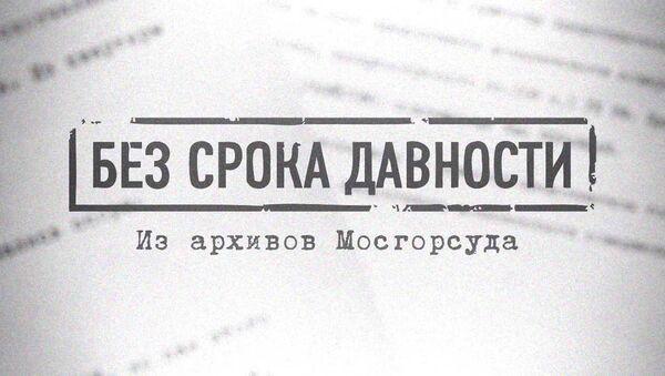 Без срока давности: дело Евсюкова и вопросы без ответов