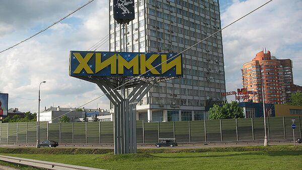 Въезд в г.Химки со стороны Москвы. Архивное фото