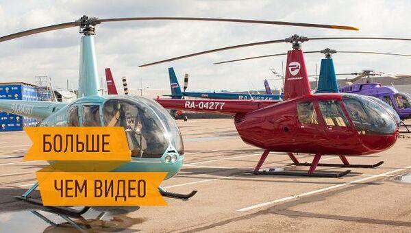 Гонки на вертолетах и акробатика над Москвой в формате видео 360 градусов