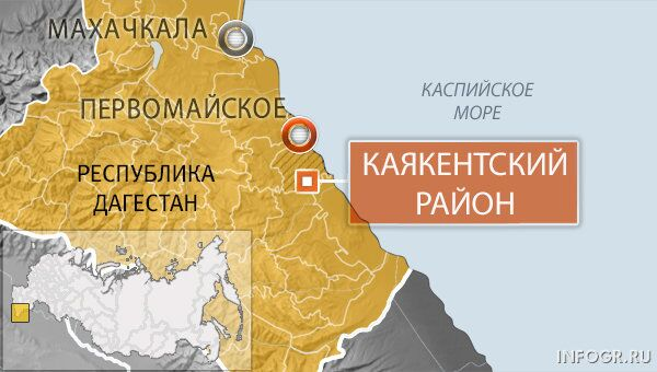 Каякентский район Дагестана
