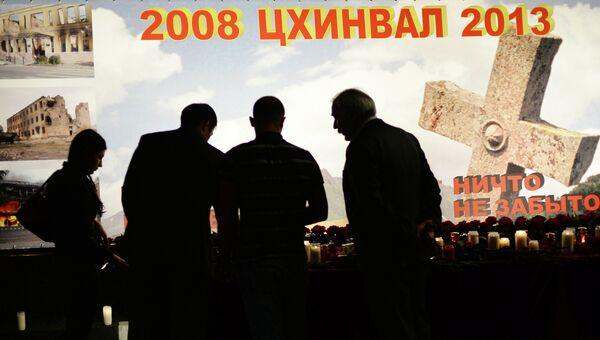 Акция памяти в связи с пятой годовщиной трагических событий в Южной Осетии у ее посольства в Москве