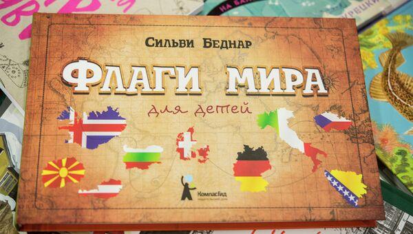 Сильви Беднар. Флаги мира. Издательство КомпасГид. 2013