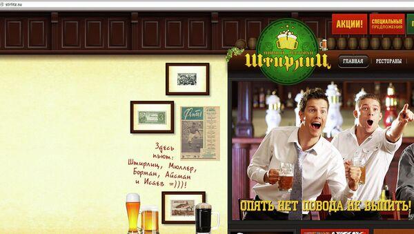 Сайт ресторана Штирлиц