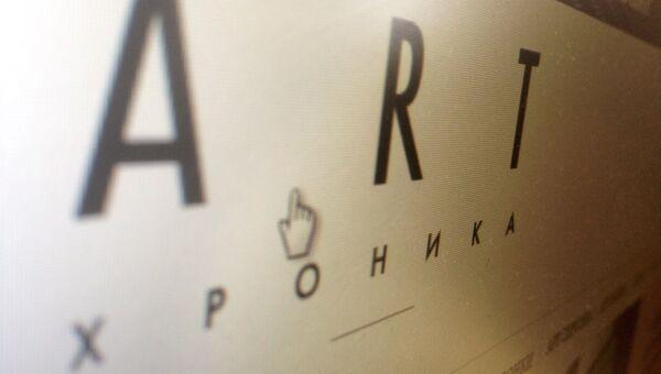 Официальный сайт журнала Артхроника