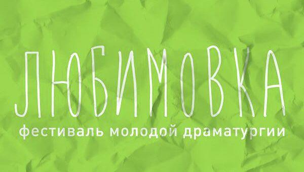 Фестиваль молодой драматургии ЛЮБИМОВКА