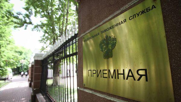 Здание Федеральной таможенной службы в Москве. Архивное фото