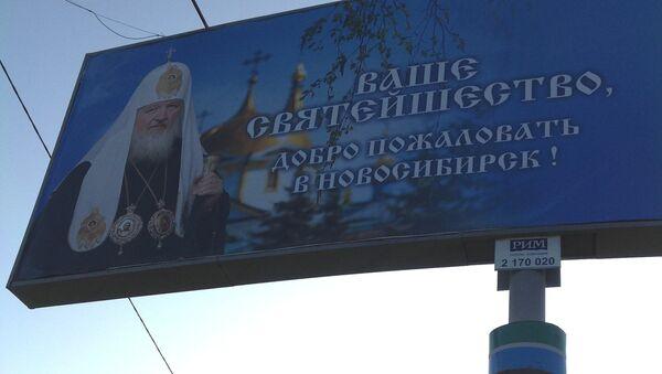 Плакаты, приветствующие патриарха Кирилла, появились в Новосибирске