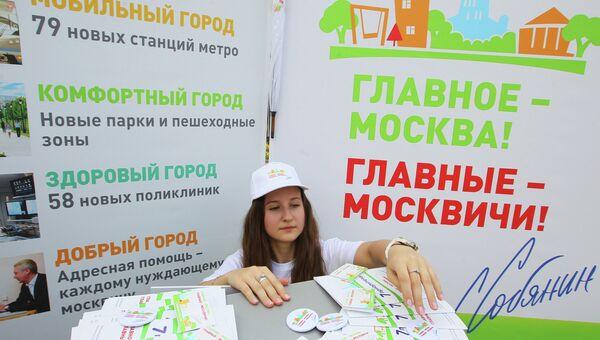 Предвыборная агитация кандидата в мэры Москвы С.Собянина