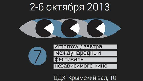 Международный фестиваль независимого кино 2morrow/завтра