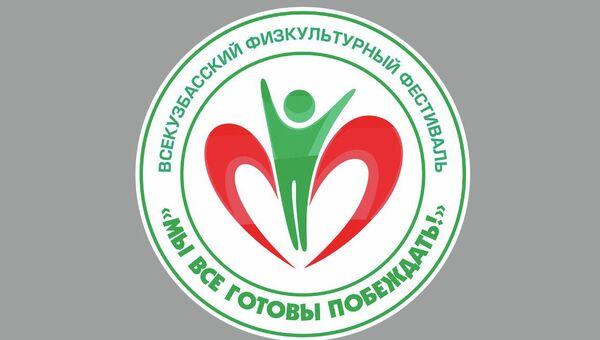 Логотип фестиваля Мы все готовы побеждать