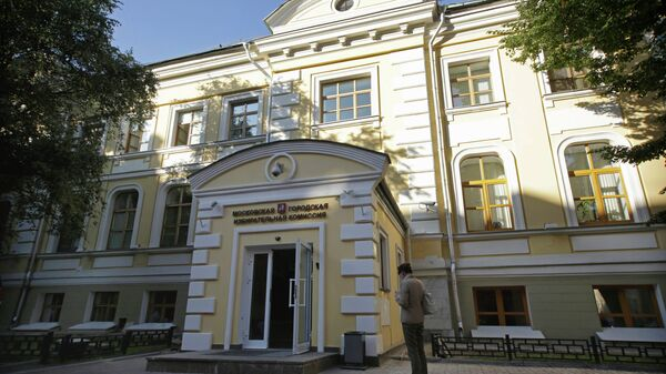 Здание Мосгоризбиркома