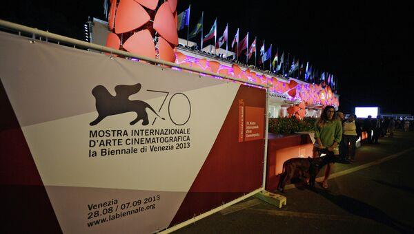 У главного зала Дворца кино (Palazzo del Cinema) на острове Лидо в Венеции