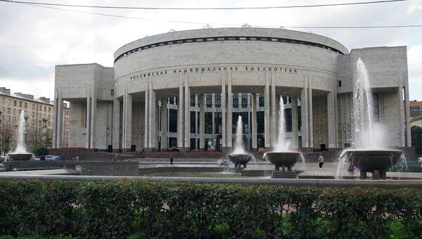 Российская национальная библиотека в Санкт-Петербурге