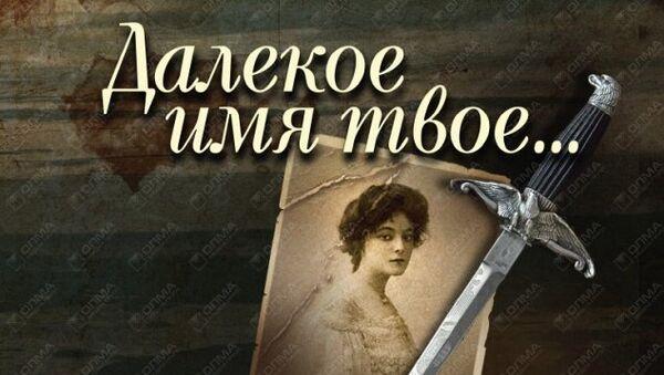 Книга Натальи Никитиной Далекое имя твое...