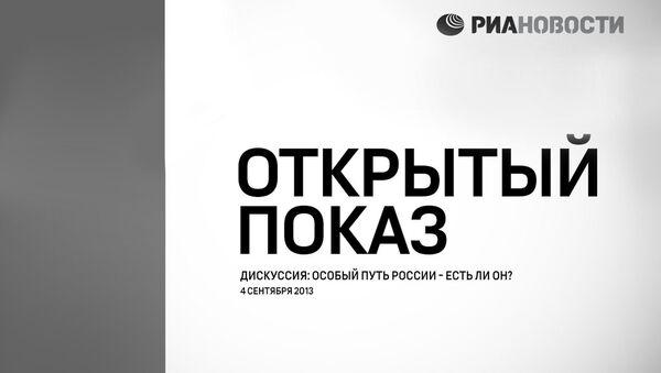 Дискуссия об особом пути России в рамках Открытого показа