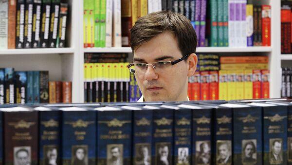 Московская международная книжная выставка-ярмарка. Архивное фото