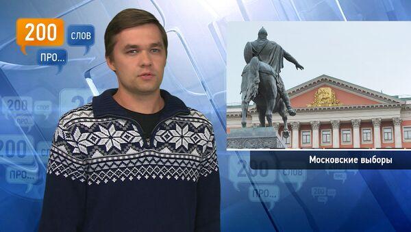 200 слов про московские выборы