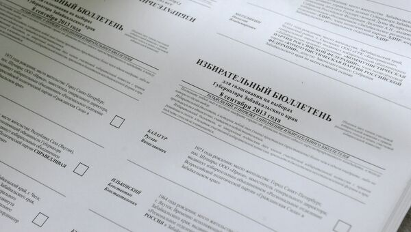 Печать бюллетеней для выборов губернатора Забайкальского края