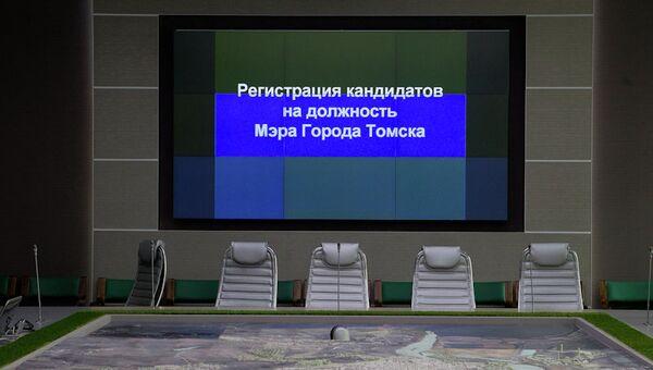 Регистрация кандидатов на пост мэра Томска, архивное фото.