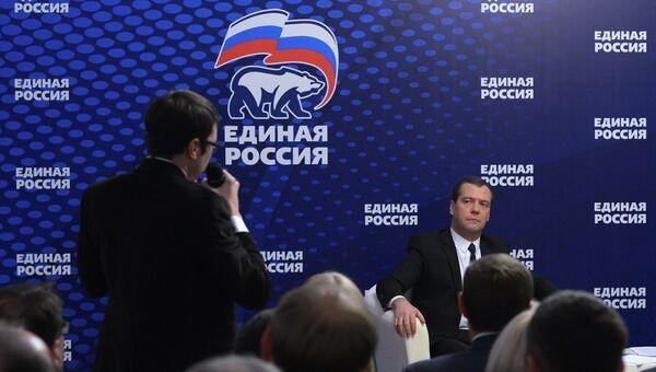 Председатель правительства РФ Дмитрий Медведев на встрече с активом партии Единая Россия, фото с места события