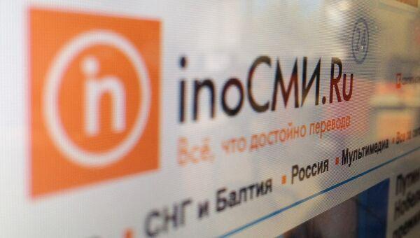 Сайт www.inosmi.ru, архивное фото